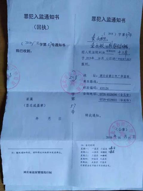 著名政治犯秦永敏已经移监湖北省潜江市广华监狱